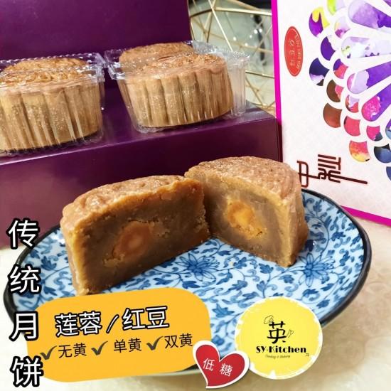 传统月饼 Traditional Baked Mooncake