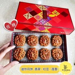 迷你传统月饼 Mini Traditional Baked Mooncake